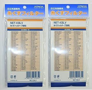日立 「純正品」 糸くずフィルター NET-K8LV (2個セット)