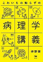 表紙: こわいもの知らずの病理学講義 | 仲野徹