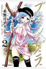 プランダラ(2) (角川コミックス・エース) Kindle版