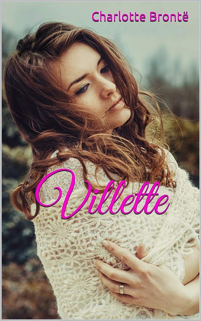 幸運なことに差し控える特権Villette (English Edition)