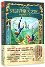 The Land of Stories : The Wishing Spell (Chinese Edition)