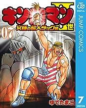 表紙: キン肉マンII世 究極の超人タッグ編 7 (ジャンプコミックスDIGITAL) | ゆでたまご
