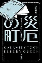 表紙: 災厄の町〔新訳版〕 | エラリイ クイーン