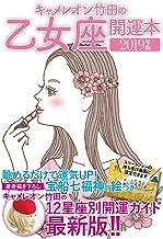 表紙: キャメレオン竹田の開運本 2019年版 6 乙女座   キャメレオン竹田