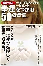 表紙: 20代で身につけたい 一度、手に入れたら一生モノの幸運をつかむ50の習慣 | 千田琢哉