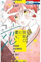 恋に無駄口【電子限定おまけ付き】 3 (花とゆめコミックス) Kindle版