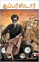 SUPER STAR RAJINIKANTH: Life & Works (Biography Book 3) (Tamil Edition)