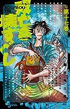 双亡亭壊すべし(17) (少年サンデーコミックス)