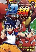 ライブオンCARDLIVER翔 6 (ブンブンコミックスネクスト)