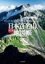 表紙: 改訂版 日本百名山地図帳 | 山と溪谷社=編