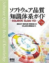 ソフトウェア品質知識体系ガイド (第3版) ―SQuBOK Guide V3―