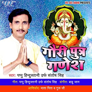 Gauri Putra Ganesh