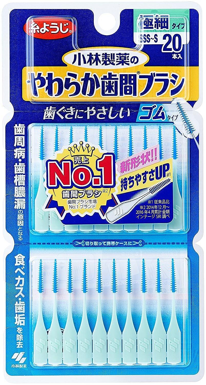 膨らみ反応する柔らかさ【小林製薬】やわらか歯間ブラシSSS-Sサイズ 20本 ×3個セット
