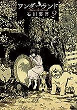 表紙: ワンダーランド(2) (ビッグコミックス) | 石川優吾