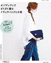 表紙: ズパゲッティでざくざく編む クラッチバッグと小物 (私のカントリー別冊) | 主婦と生活社