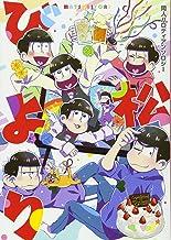松びより (PARODIA comics)