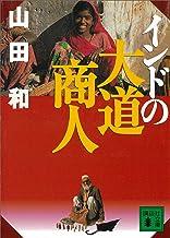 表紙: インドの大道商人 (講談社文庫) | 山田和