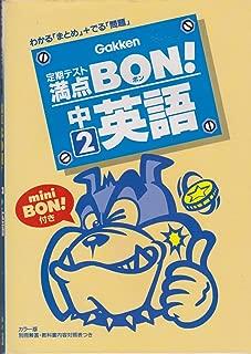 満点BON 中2英語