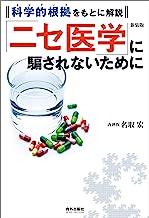 表紙: 新装版「ニセ医学」に騙されないために   名取宏