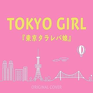 TOKYO GIRL(東京タラレバ娘) ORIGINAL COVER
