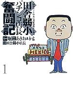 表紙: 田舎弱小パチンコ店長奮闘記 | 堀田あきお&かよ