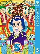 表紙: 増田こうすけ劇場 ギャグマンガ日和GB 5 (ジャンプコミックスDIGITAL) | 増田こうすけ