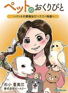 ペットのおくりびと~ペット葬儀社ピースリー物語~ (BoBoBooks)