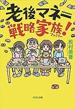 表紙: 老後マネー戦略家族! (中公文庫) | 松村美香