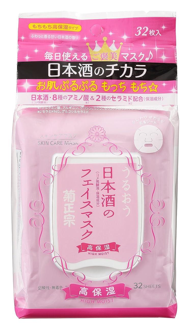 パンフレット既にあらゆる種類の菊正宗 日本酒のフェイスマスク 高保湿 32枚入