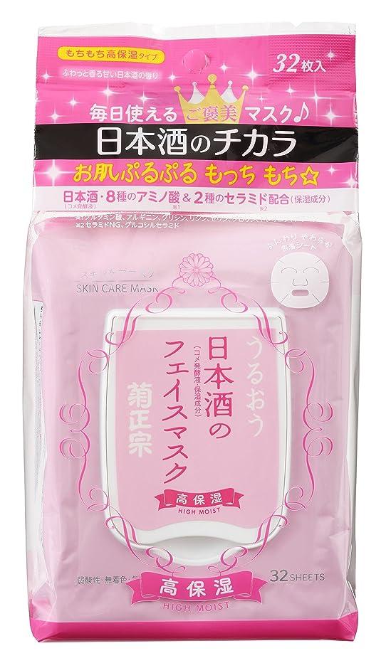 間違い約発行菊正宗 日本酒のフェイスマスク 高保湿 32枚入