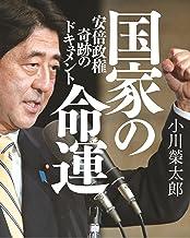 表紙: 国家の命運 安倍政権 奇跡のドキュメント | 小川榮太郎