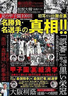 夏の甲子園100回 名勝負・名選手の真相!! (DIA Collection)