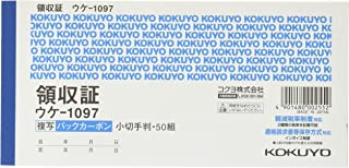 コクヨ 領収書 複写伝票 小切手判 横型 50組 ウケ-1097 二色刷