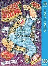 表紙: こちら葛飾区亀有公園前派出所 160 (ジャンプコミックスDIGITAL) | 秋本治