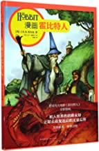 The Hobbit (Hardcover) (Chinese Edition)