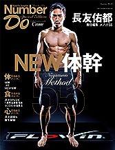 表紙: Number Do(ナンバー・ドゥ)Special Edition 長友佑都 メソッド55 NEW体幹 (Sports Graphic Number PLUS(スポーツグラフィック ナンバープラス)) (文春e-book)   文藝春秋・編