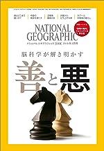 表紙: ナショナル ジオグラフィック日本版 2018年2月号 [雑誌] | ナショナルジオグラフィック編集部