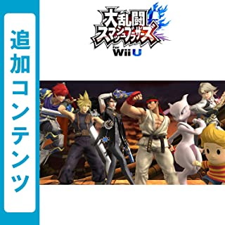 大乱闘スマッシュブラザーズ for Wii U 追加コンテンツ ファイター全部入りパック [オンラインコード]