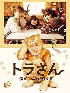 トラさん〜僕が猫になったワケ〜