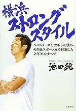横浜ストロングスタイル ベイスターズを改革した僕が、その後スポーツ界で経験した2年半のすべて...