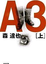 A3 上 (集英社文庫)