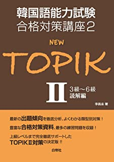 韓国語能力試験合格対策講座2 NEW TOPIKII 3級~6級 読解編 (韓国語能力試験合格対策講座 2)