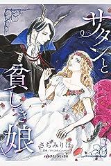 サタンと貧しき娘 (ハーレクインコミックス) Kindle版