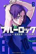 ブルーロック(8) (週刊少年マガジンコミックス)