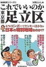 表紙: これでいいのか東京都足立区 地域批評シリーズ | 地域批評シリーズ編集部