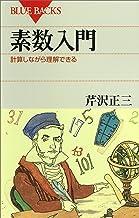 表紙: 素数入門 計算しながら理解できる (ブルーバックス) | 芹沢正三
