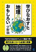 表紙: 学びなおすと地理はおもしろい | 宇野仙