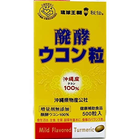沖縄県物産公社 発酵ウコン粒 500粒