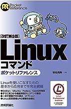 表紙: [改訂第3版]Linuxコマンドポケットリファレンス   沓名亮典