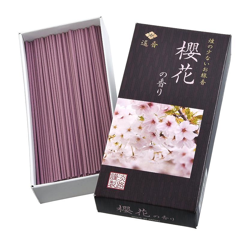リッチとまり木画面遙香 櫻花の香り